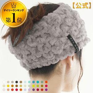 【 公式 】 ヘアバンド 洗顔 今治 エコモコ 公式通販 33色 ふっくら本物の肌触り♪ モコモコタオル ヘアーバンド レディース (無撚糸) MOCOMOCO Towel Hair Band 日本製