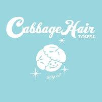 cabbagehairtowel・キャベツヘアータオル(ハネル糸使用)