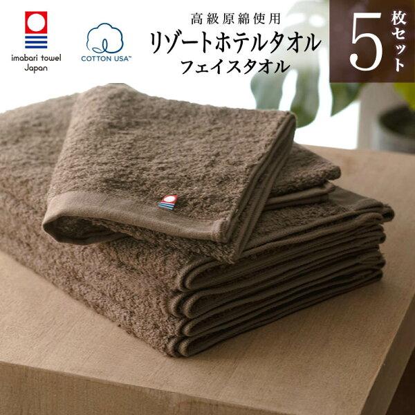今治タオル リゾートホテルフェイスタオル5枚セット(ブラウン)(綿100%)・ResortHotelTowel日本製今治ホテル