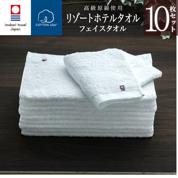 まとめ買い今治タオル リゾートホテルフェイスタオル10枚セット(ホワイト)(綿100%)・ResortHotelTowel日本