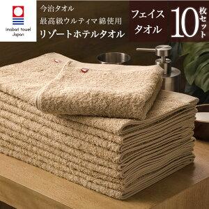 【 まとめ買い フェイスタオル 今治タオル 】リゾート ホテル フェイスタオル 10枚セット (ベージュ) (サンホーキン 綿100% ) Resort Hotel Towel 日本製 今治 ホテルタオル ホテルスタイルタオル ホテルタイプ スタンダード