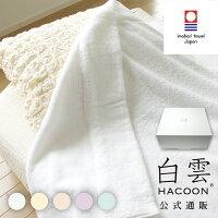 白雲タオルケット・HacoonTowelKet
