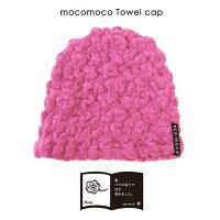 MOCOMOCOTowelCap・モコモコタオルキャップ(無撚糸)