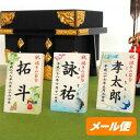 【メール便(定形外郵便)発送】【送料無料】五月人形 名前 木札 ...