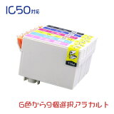 IC6CL50 9個アラカルト ICBK50 ICC50 ICM50 ICY50 ICLC50 ICLM50 エプソン 互換 インク【宅急便送料無料】10P05Nov16