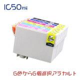 IC6CL50 6個アラカルト(ICBK50 ICC50 ICM50 ICY50 ICLC50 ICLM50) EPSON 互換インク 【メール便送料無料】10P05Nov16