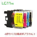 LC11 18個アラカルト(LC11BK LC11C LC11M...