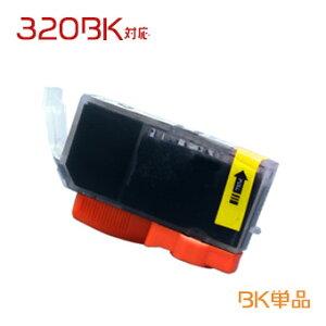 BCI-320BK(アルバム保存30年インク)