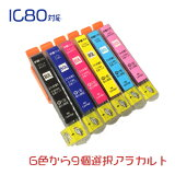 エプソンIC6CL80L増量版 9個アラカルト(ICBK80L ICC80L ICM80L ICY80L ICLC80L ICLM80L)EPSON 互換インク  【宅配便送料無料】(沖縄・離島を除く)10P05Nov16