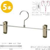 【楽天初登場記念!ポイント10倍】特許取得:日本製ボトムハンガータヤクリップBS-455R5本セット