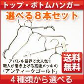 【送料無料】赤字覚悟のアウトレットセール選べるハンガー8本セット