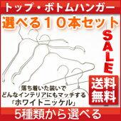 【送料無料】赤字覚悟のアウトレットセール選べるハンガー10本セット