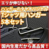 TAYAオリジナルTシャツ用ハンガー5本セット