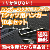TAYAオリジナルTシャツ用ハンガー10本セット