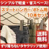 滑らない「シンプル」なスマートデザインシリーズ「スマートハンガー/ボトム用」10本セット