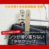 特許取得:日本製ボトムハンガータヤクリップBS-455R5本セット