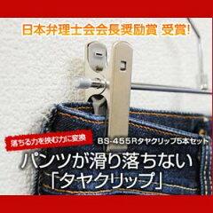 ハンガー ズボン用 スカート すべらない クロームメッキ BS-455R 5本セット プロ仕様 跡がつかない 【タヤクリップ/グリップタイプ】ジーンズに最適!総合評価4.5!【あす楽】収納 洗濯