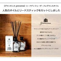 【あす楽可】グランセンス リードディフューザー&リードスティックセット 魅惑のブレンドアロマ grancense ルームフレグランス アロマ 芳香剤 モノトーン