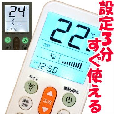光る日本語画面 エアコン リモコン 汎用 エアコンリモコン 日立 パナソニック 東芝 三菱 ダイキン LG 霧ヶ峰 ナショナル 三洋 サンヨー NEC シャープ コロナ ハイアール 富士通ゼネラル 富士通 純正 マルチリモコン えあこんりもこん an40trs CWA75C3640X