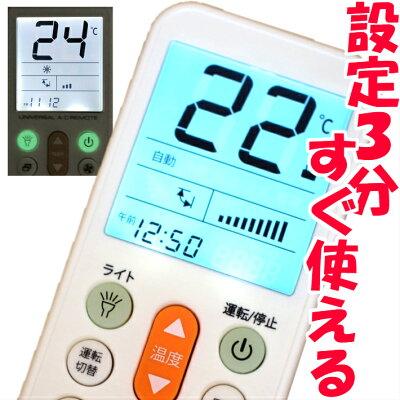 すぐに使える 汎用 エアコンリモコン 国内メーカー対応