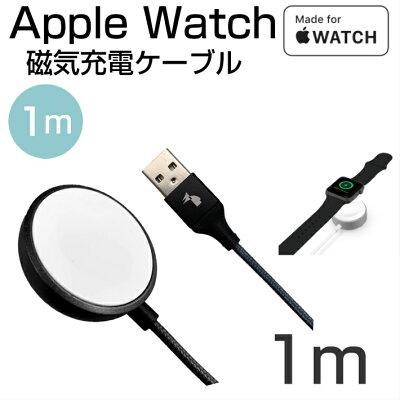 アップルウォッチ Apple Watch 磁気充電ケーブル Apple Watch1 Watch2 Watch3 Watch4 1st