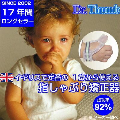 【17年間のロングセラー品】1歳から使える 指しゃぶり 防止 矯正器 矯正 成功率92% おしゃぶり 手袋 指しゃぶり防止 ドクターサム 防止グッズ マニキュア クリーム ゆびしゃぶり