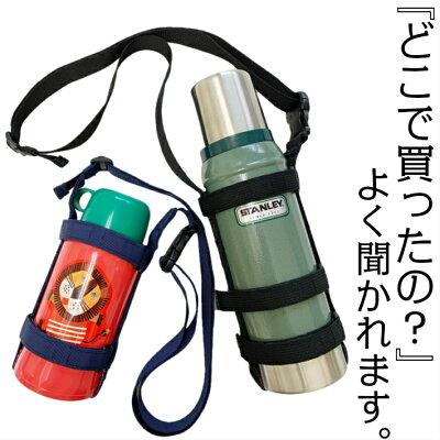 ショルダー ボトルホルダー 水筒ホルダー ボトルストラップ ドリンクホルダー ペットボトルホルダー
