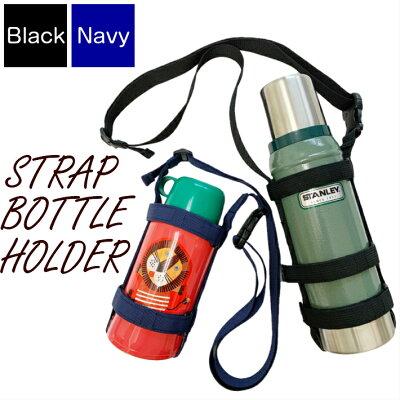 ペットボトルホルダー 水筒ホルダー ストラップ ボトルキャリアー ドリンクホルダー