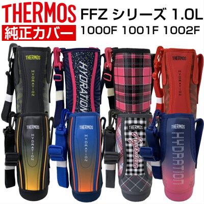 サーモス 純正 FFZ 用 カバー ハンディポーチ 水筒 1000 真空断熱 スポーツボトルカバー
