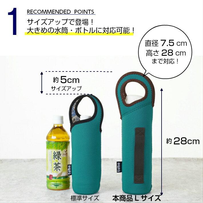 tone『伸縮ボトルカバーLサイズ』