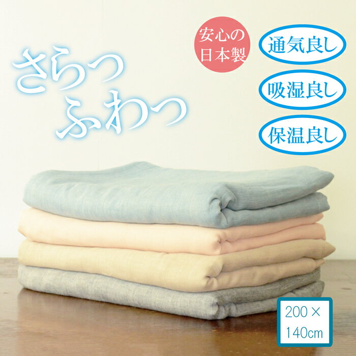 【 送料無料 】 三河木綿 やわらか ダブルガーゼ ガーゼケット ノンホルマリン ふわふわ 綿100% 無添加 4色 夏 敏感肌 200×140cm 快眠 寝具 日本製