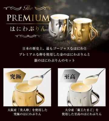 お取り寄せ(楽天) 日本で最もゴージャスなプリン★ プレミアムはにわぷりんセット 限定500セット 価格5,400円 (税込)