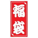 イベント用品 福袋シール(大) 縦190×横90mm 30片入 24-612 タカ印紙製品 ササガワ