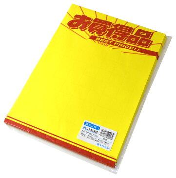 POP用品 黄ポスター A4判 お買得品 縦297×横210mm 50枚入 11A1932 タカ印紙製品 ササガワ