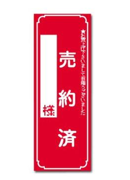 POP用品 売約済ポスター 大 縦220×横80mm 100枚入 12-2121 タカ印紙製品 ササガワ