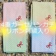 4重ガーゼハンカチのリボン刺繍4色セット☆/お返し,二次会,プチギフトに【楽ギフ_包装選択】