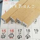 お天気 スタンプセット スケジュール 手帳 カレンダー かわ
