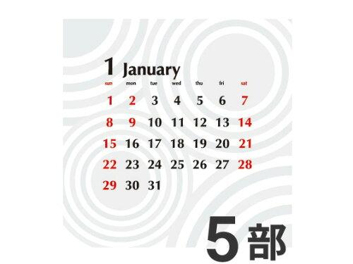 卓上カレンダー CDサイズ (写真無し、名前無し) デザイナーズカレンダーD-1 5部(05P29Jul16)