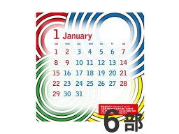 卓上カレンダー CDサイズ (写真無し、名前有り) デザイナーズカレンダーE-2 6部(05P29Jul16)