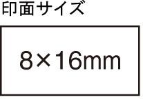 シャチハタ 角型印 0816号 シール用1型 ( 印面サイズ : 8×16mm ) Bタイプ(データご入稿商品)(05P29Jul16)