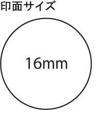 シャチハタ 丸型印 16号 ビジネス用 E型( 印面サイズ:直径16mm) Bタイプ(データご入稿商品)(05P29Jul16)