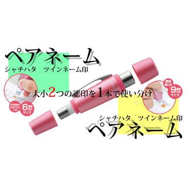 【シャチハタ】ペアネーム 9mmネーム印&6mm訂正印のシャチハタ