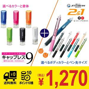 シャチハタ キャップレス9 三菱鉛筆多機能筆記具 2色ボールペン+シャープペンシル ジェットストリーム JETSTREAM 2&1 選べるカラー お得セット(05P18Jun16)