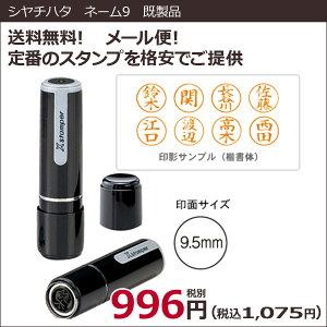 シャチハタ ネーム9 既製品 XL-9 01241 メール便 送料無料 (05P26Mar16…
