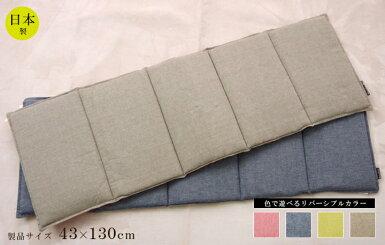 シートクッションロング北欧インド綿素材のシートクッション(ロング)[約43×130cm]ブラウン・ネイビー座布団椅子用クッション折り畳み綿100%長方形車ソファーフロアリビングおしゃれ【9150749】ルージュ