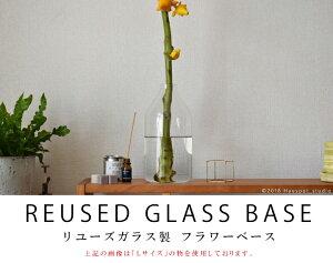フラワーベース ガラス 花瓶 丸型 枝物 北欧 おしゃれスロープ リューズガラスのフラワーベース Sサイズ(直径12.5cm×20cm)人気 おすすめ かわいい 軽い 軽量 エコ 透明 大きめ ボトル【372051】スロープ