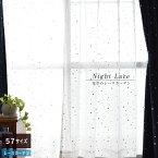 レースカーテン 星 星空 夜 デザインカーテン アクセントカーテン57サイズオーダーカーテン Night Lace(100幅 2枚組)(150幅 1枚)(200幅 1枚)おしゃれ オーダー シンプル スター柄 星柄 かわいい デザイン 爽やか 涼しい 人気 洗える【NightLace】