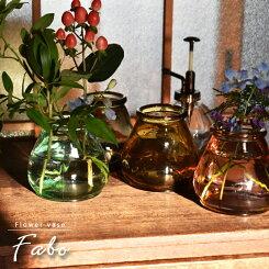 ぽってりフラワーベースカラーガラス北欧職人手作りのスペインガラスフラワーベース10cm丸×高さ9.5cm4色展開カラー珍しいデザイン花瓶丸深型おしゃれ小さめモダンfabo