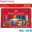 色鉛筆 36色 【在庫あり】 ファーバーカステル 【送料無料】 色鉛筆 36色セット