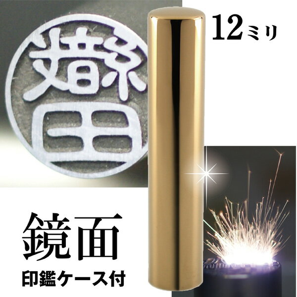 印鑑・ハンコ, 実印・代表印  12mm( )
